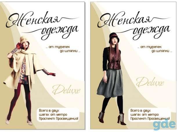 Магазин женской одежды DELUXE, фотография 4