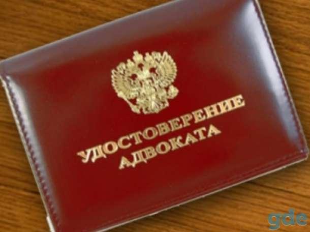 Адвокат Дмитрий Владимирович Мосиенко, фотография 2