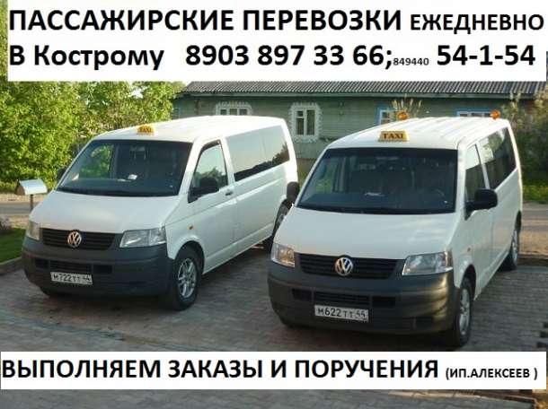 Служба такси, фотография 1