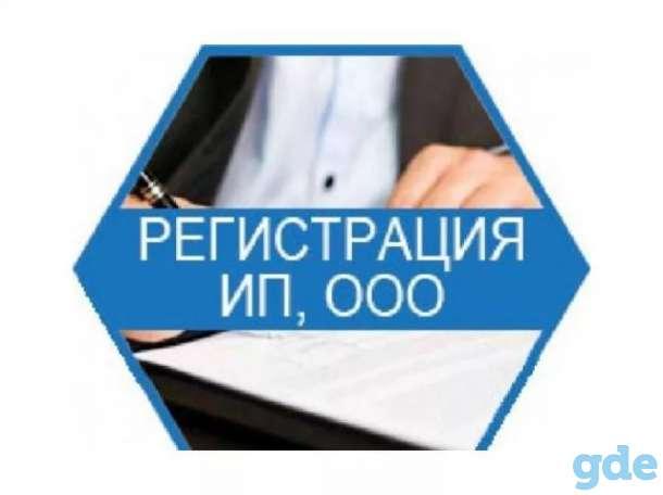 Регистрацией ип в мытищах что нужно на регистрацию ооо