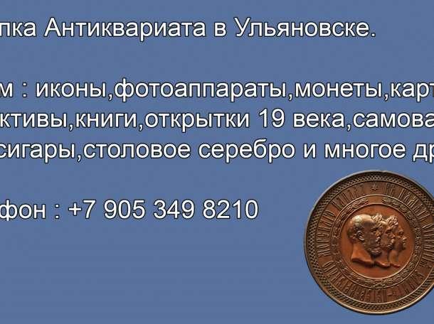 Где в Ульяновске можно продать медали. Модели машинок. Монеты. Музыкальную шкатулку и граммофон, фотография 1