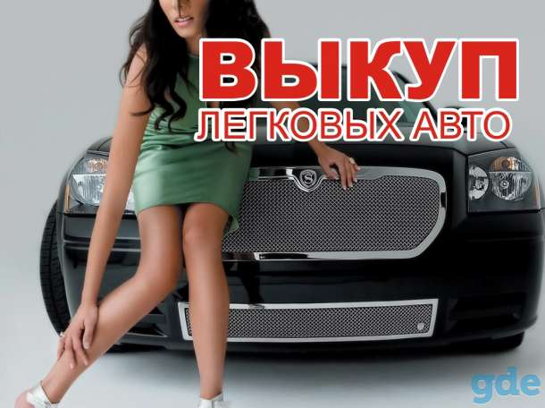 Скупка авто, фотография 1