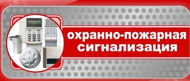 Охранно-пожарная сигнализация, видеонаблюдение, фотография 1