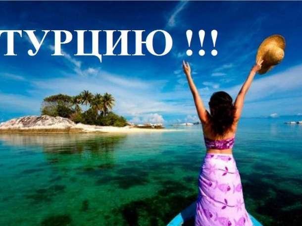 АВИА и Ж/Д  КАССЫ. Туры по России и за рубежом., фотография 5