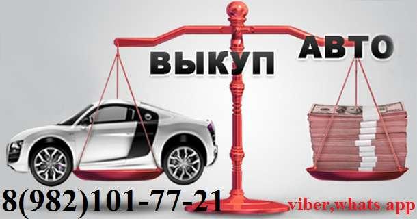Выкуп авто в Еманжелинске, фотография 1