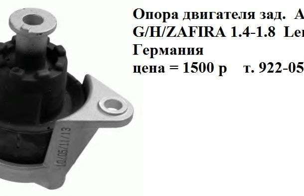 Продам Опора двигателя зад. ASTRA G/H/ZAFIRA 1.4-1.8 98-, Lemforder, фотография 1
