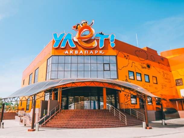 Тур в Ульяновск (Аквапарк + Экскурсия)из Тольятти