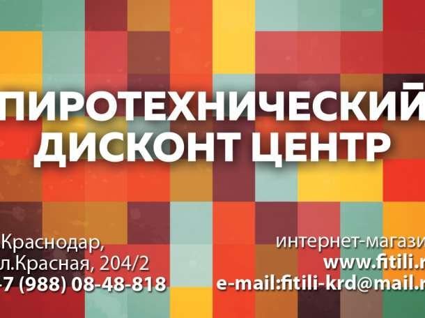 Фейерверки оптом в ст.Тбилисской, фотография 1