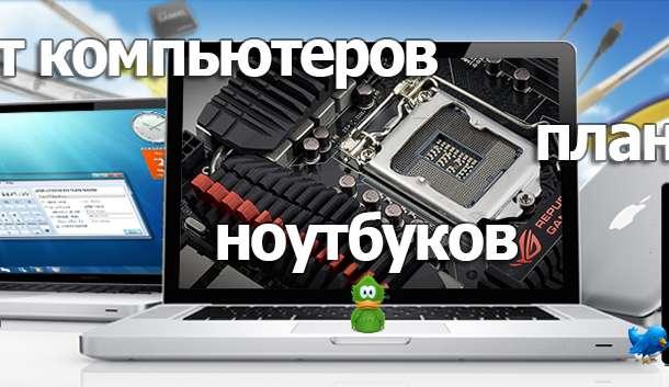 Профессиональный ремонт компьютеров,ноутбуков, фотография 1