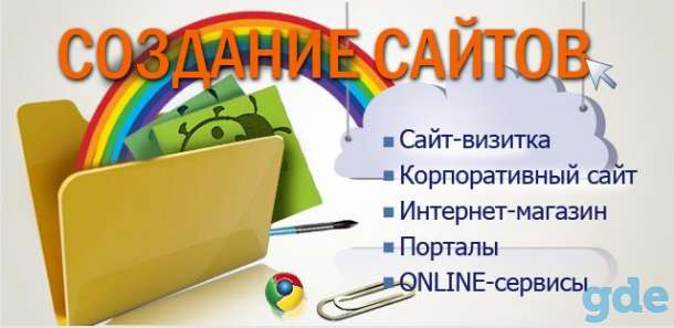 Создание сайта, фотография 1