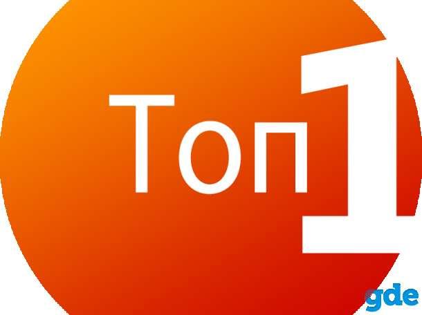Продвижение сайтов ТОП-1, фотография 1
