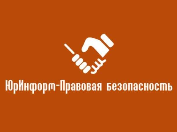 Услуги агента по недвижимости от ЮрИнформ - Правовая безопасность, фотография 1