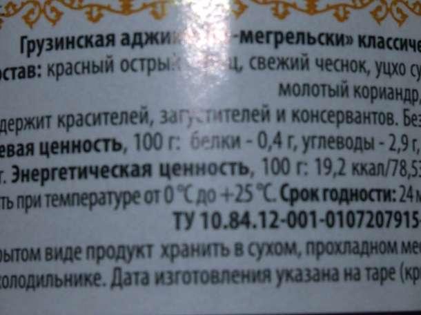 Грузинская аджика по-менгрельски, фотография 4