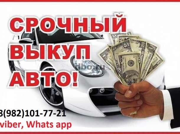 Выкуп авто в Долгодеревенском, фотография 1