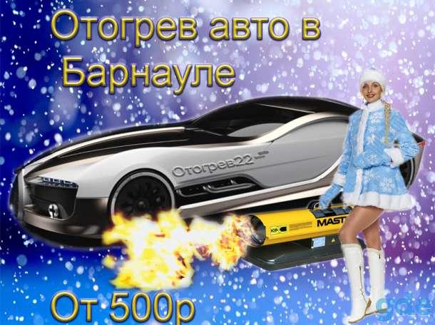 Отогрев авто в Барнауле, фотография 1