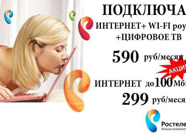 Интернет и телевидение от РОСТЕЛЕКОМ, фотография 1