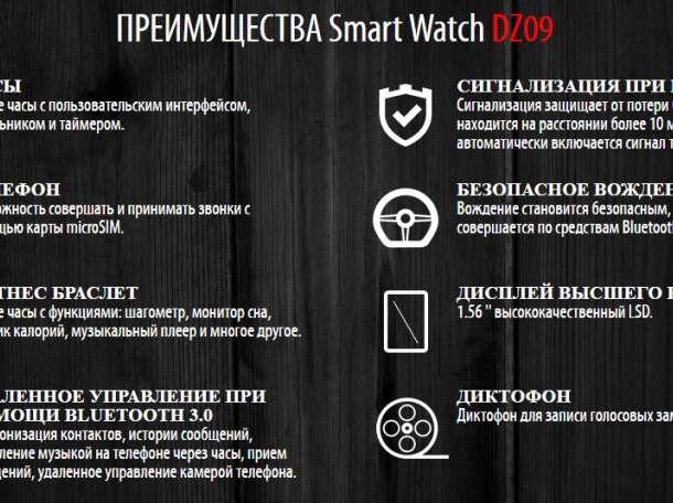 Умные часы SMART WATCH DZ09, фотография 4
