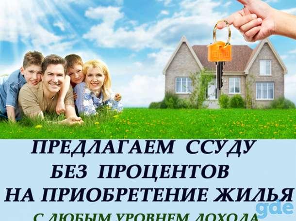 Программа улучшения жилищных условий, фотография 1