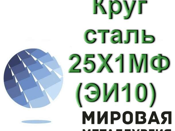 Круг сталь 25Х1МФ (ЭИ10) сталь жаропрочная релаксационностойкая ст.25Х1МФ, фотография 1