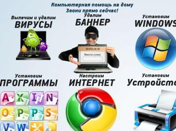 Ремонт компьютеров, фотография 1