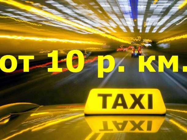 Такси межгород , фотография 1