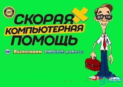 Услуги частного компьютерного мастера в Севастополе для частных лиц и организаций, фотография 4