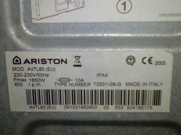 Стиральная машина Аристон , фотография 1