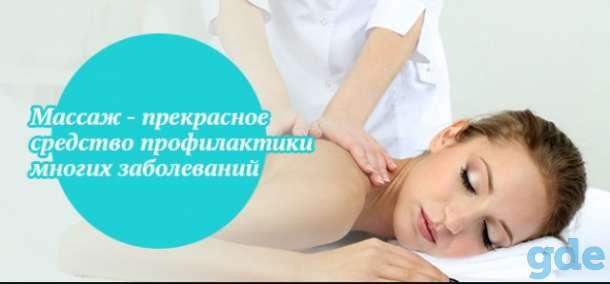 Детский и взрослый массаж, фотография 1