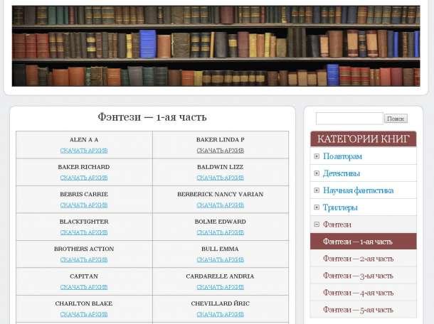 Электронные книги бесплатно, фотография 3