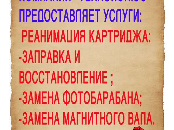 Ремонт и восстановление картриджей в Карасуке, фотография 1