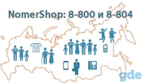 Многоканальные номера 8(800) и 8(804) с бесплатными входящими звонками, фотография 1