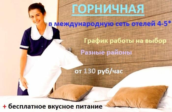 работа горничная гостиницы тольятти