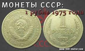 Годовики монеты 100 российских рублей фото